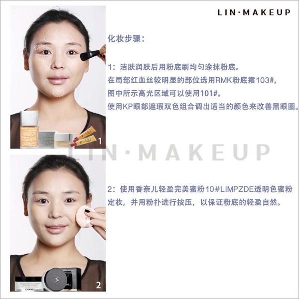 面部妆容分步骤图解之底妆
