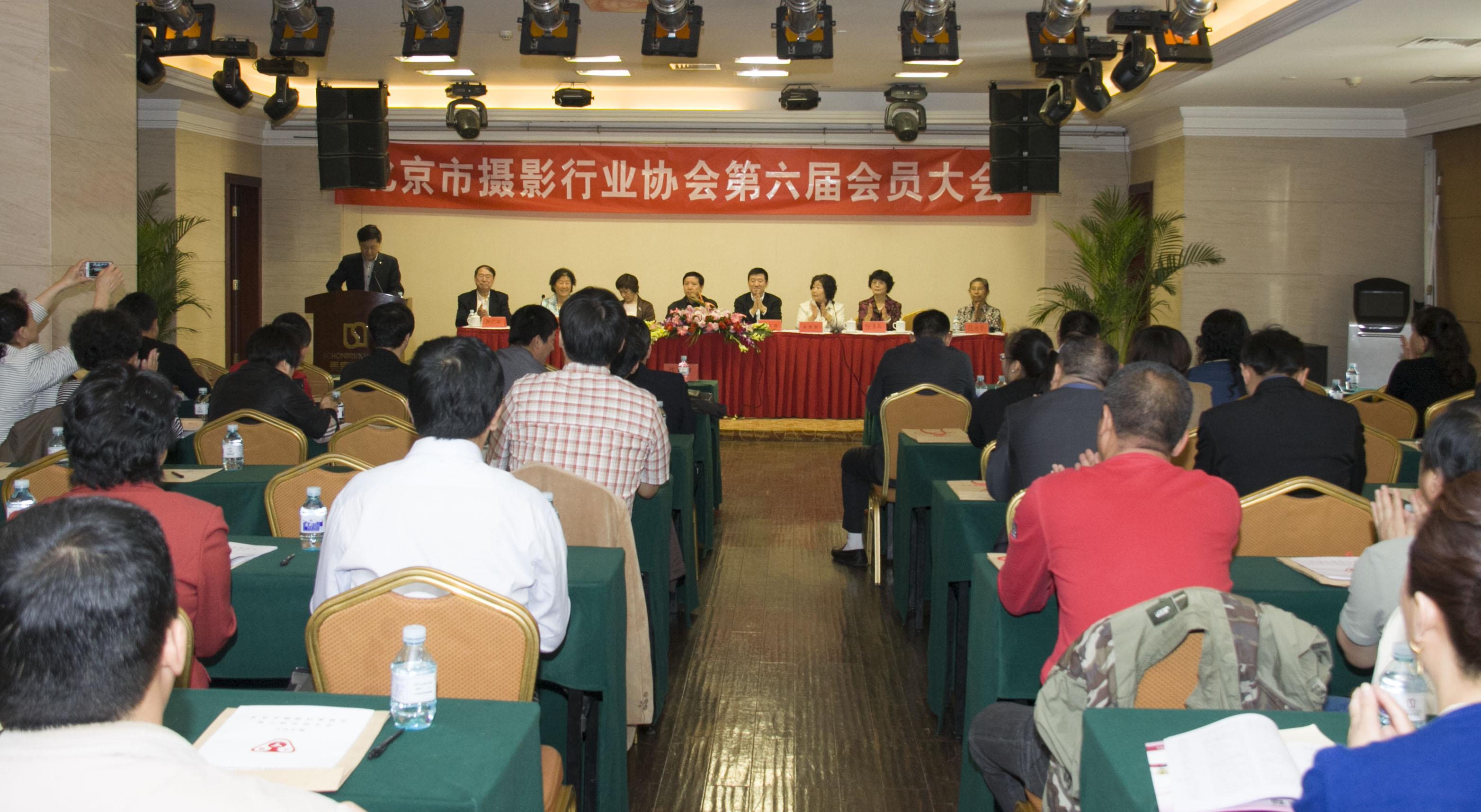 最新影楼资讯新闻-北京市摄影行业协会换届选举工作圆满结束