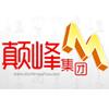 上海颠峰文化传播有限公司