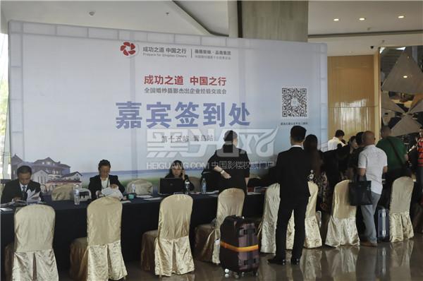 成功之道·中国之行嘉宾签到处