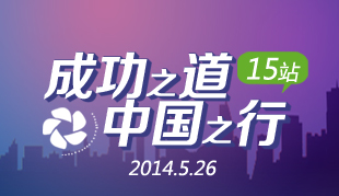 成功之道·中國之行-青島站
