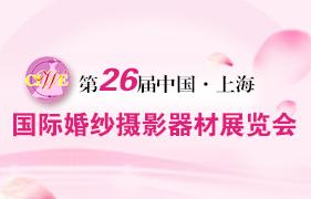第26屆上海國際婚紗攝影器材展覽會