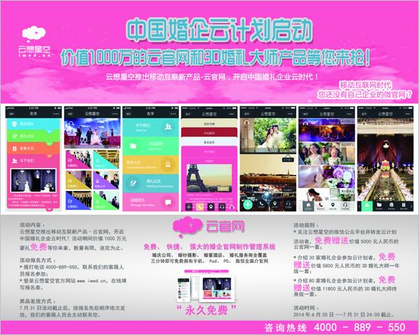 最新影楼资讯新闻-[预告]北京云想星空网络:中国婚企云计划启动