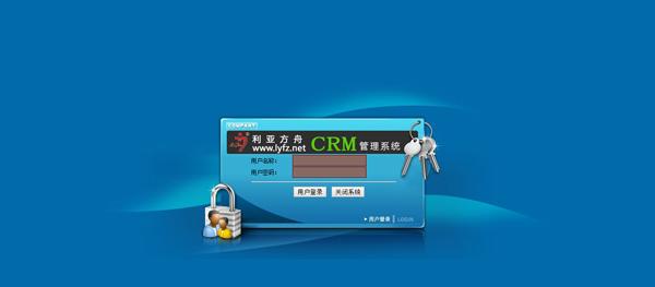 """利亚方舟总经理钟北清指出,""""crm营销管理系统不仅仅是一套管理"""