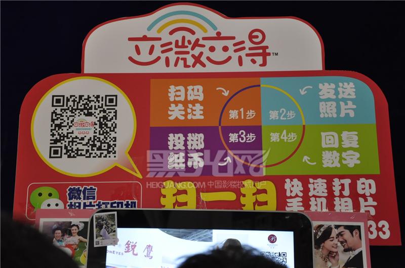 上海展会上的微信打印