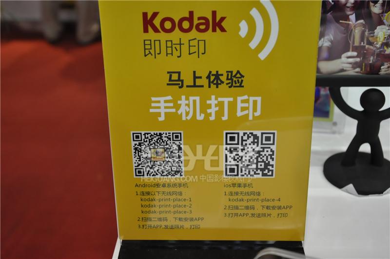 上海展会柯达展位上的WIFI打印