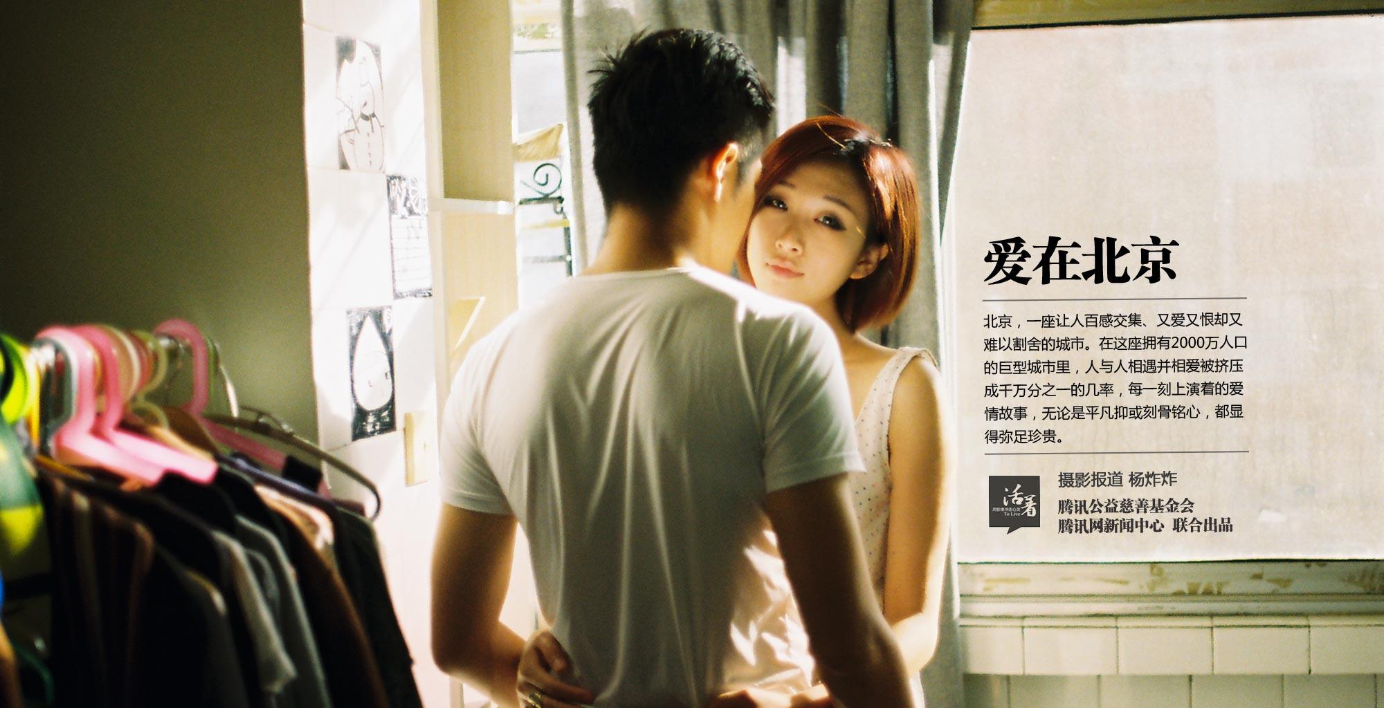 最新影楼资讯新闻-摄影师记录种种爱情:爱在北京
