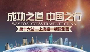 成功之道·中国之行 上海站