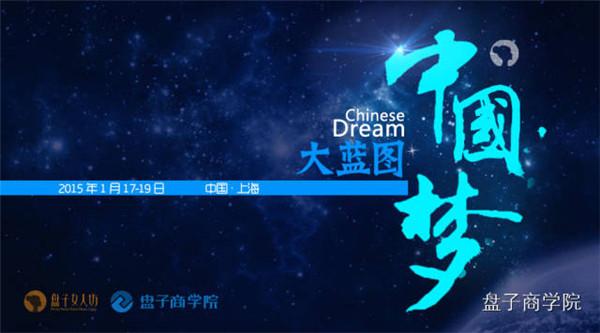 《中国梦·大蓝图》 助你启航 2015!