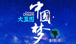 盤子女人坊《中國夢 大藍圖》課程專題
