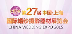 第27届上海国际婚纱摄影展专题