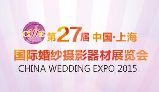 第27届上海国际婚纱摄影器材展览会
