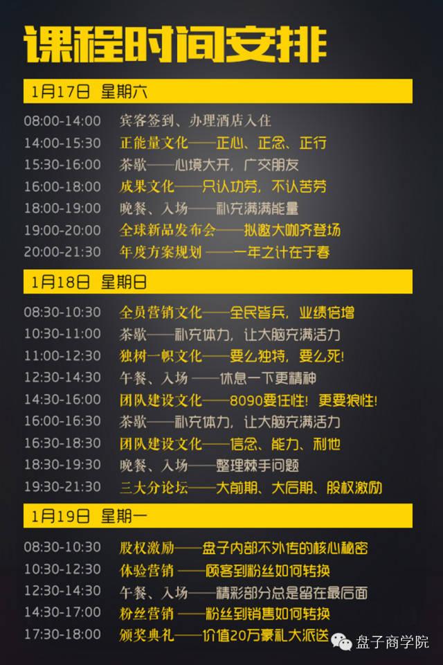 月17至19日中国梦 大蓝图课程时间安排公布