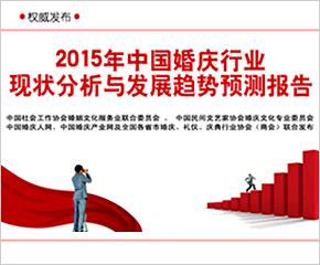 2015年婚庆行业现状分析和未来发展趋势预测