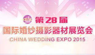 第28屆上海國際婚紗攝影器材展覽會