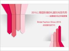 上海国际婚纱摄影展三展联动 7月盛事强势来袭!