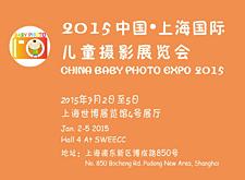 2015上海国际儿童摄影器材展7月2日同期开幕