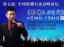 6.30-7.1 《拯救影楼》 行业领袖高峰论坛