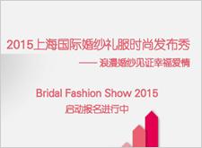 2015上海国际婚纱礼服时尚发布秀