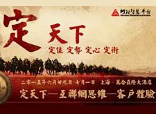 """6.29-7.1 展前大课""""定天下""""何阳智慧平台"""