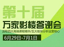 6.29-7.1 第十届万家影楼总裁感恩答谢会 上海颠峰集团