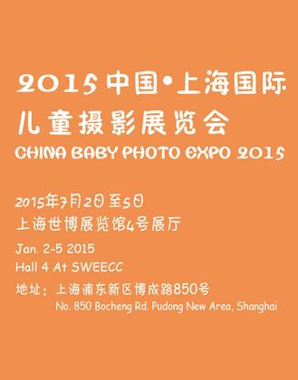 国际儿童摄影器材展同期开幕