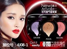 红与黑彩妆新品上市