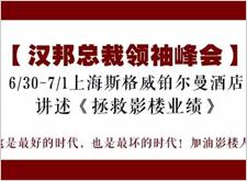6.30-7.1 《如何拯救影楼业绩?》【汉邦集团-总裁领袖峰会】震撼开讲!