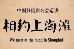[预告]中国摄影公益巡讲