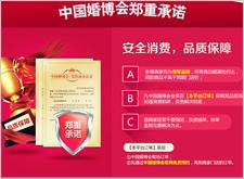8.22-23 中国婚博会 上海站
