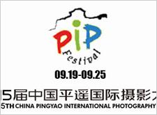 9.19-9.25 第15届中国平遥摄影大赛