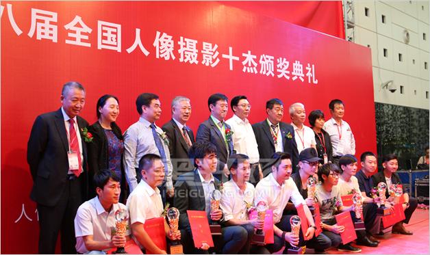 第八届人像摄影十杰颁奖仪式