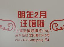 第28届上海国际婚纱摄影器材展圆满结束