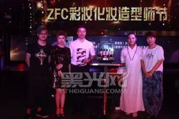ZFC彩妆化妆造型师节
