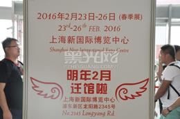 第28届上海圆满结束