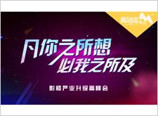 7.28-30 影楼产业升级高峰会 上海颠峰集团