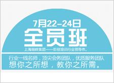 7.22-24 上海颠峰集团第340期全员班