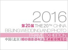 2016.3.29-31 中国国际婚纱及摄影器材博览会