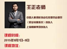 9.7-9 郑州高级管理系统班之高层如何当