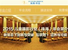 11.23-27 2015中国儿童摄影行业 珠海年会