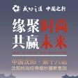 成功之道 中国之行 沈阳站