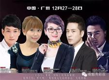 12.27-28日莱倩国际2015年度全球美妆广州站