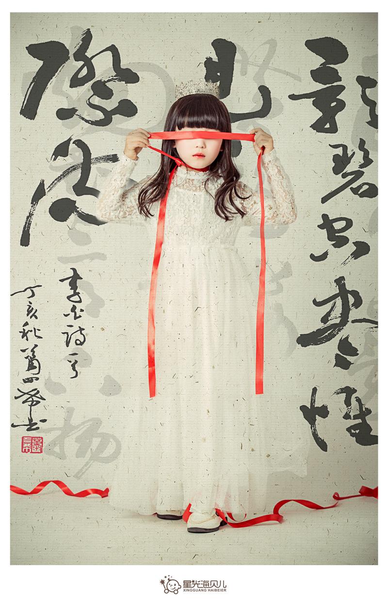 中国风 儿童摄影