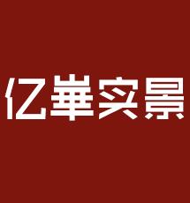 北京亿崋实景