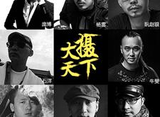 1月11日大摄天下年会在京举办 人像大师张曦出席
