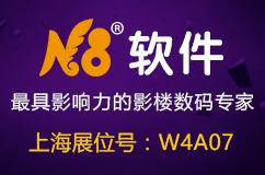 N8软件与各地摄影协会开展合作