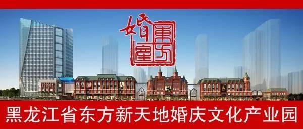 黑龙江新东方婚庆文化产业园即将落地_热点资