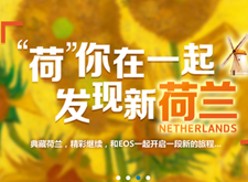 5月5日-8月31日 第九届佳能感动典藏摄影大赛
