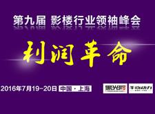 7.19-20 第九届影楼行业峰会