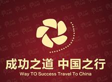 2016年11月 成功之道·中国之行——第二十站重庆站